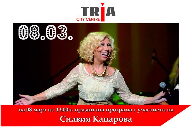 Silvia Kacarova Poster0308